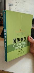 国际物流(第5版)