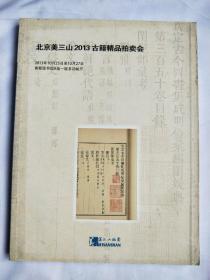 北京美三山2013古籍精品拍卖会