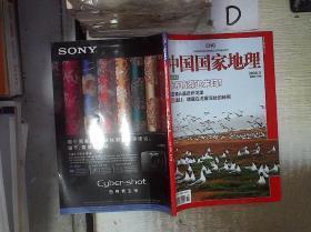 中国国家地理  2008   11 ...