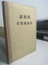 恩格斯 自然辩证法( 精装 )