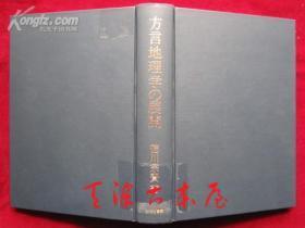方言地理学の展開(日语原版 精装本)方言地理学的发展