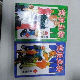 究极生物(1-2册,共2本合售)