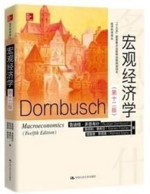 宏观经济学多恩布什 第十二版 中文版 正版