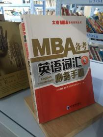 太奇MBA备考系列丛书:MBA备考英语词汇必备手册