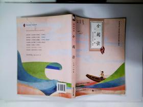 亲近母语·全阅读:小学一年级