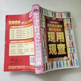 金星教育·现用现查:初中语文教材课内外知识现用现查