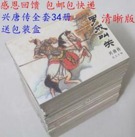 兴唐传小人书连环画全套34本带盒