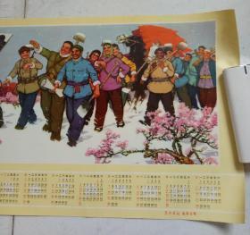 飞雪迎春(年历画)