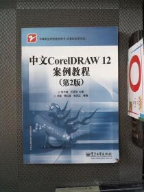 中文CorelDRAW 12案例教程(第2版)