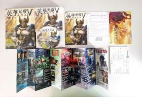 游戏光盘 英雄无敌5 全配九五品收藏级品相