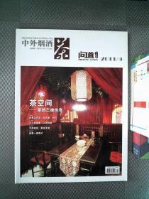 中外烟酒茶  2011.9