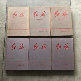 红旗杂志精装合订本(1958创刊+1959上下+1987上下+1988终刊)