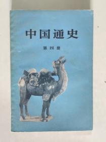 **中国通史【第四册】 大32开 平装本 范文澜 著 人民出版社 1965年1版2印 私藏 9.5品