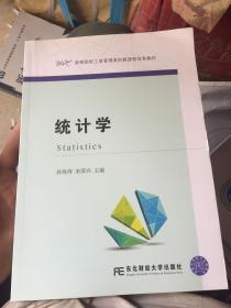 统计学/高等院校工商管理类创新课程体系教材