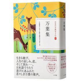 万叶集 读日本古典文学系列 日文原版 万叶集 小学馆 诗歌文学 日本古典文学的瑰宝