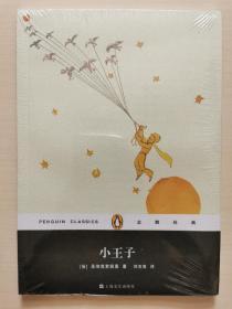 企鹅经典丛书:小王子