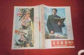 连环画报(1977年 第10期)// 16开 不缺页【购满100元免运费】
