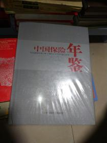 中国保险年鉴2012【未拆封】