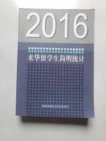 2016来华留学生简明统计