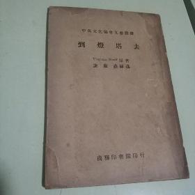 中英文化协会文艺丛书《到灯塔去》