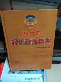 郑州政协年鉴2011