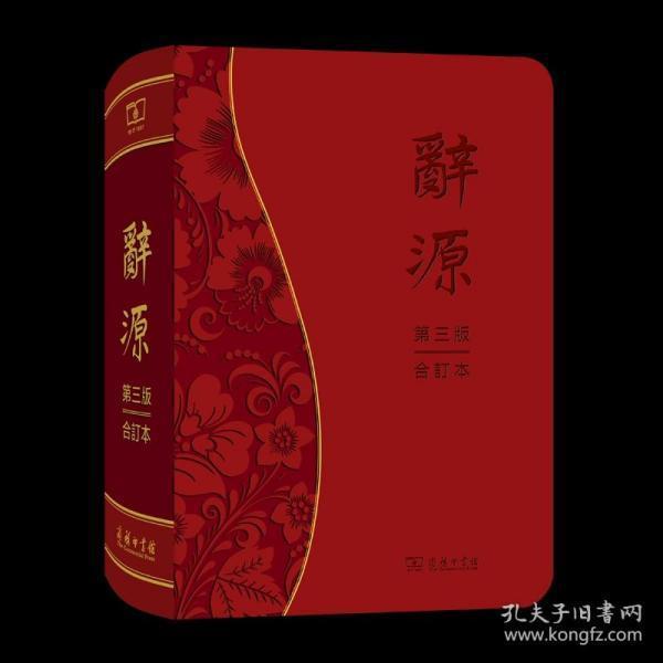 辞源(第三版·合订本)