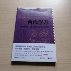 合作学习 —实用技能、基本原则及常见问题(全新未开封)