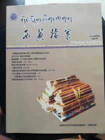 西藏档案 2011年第2期 总第13期