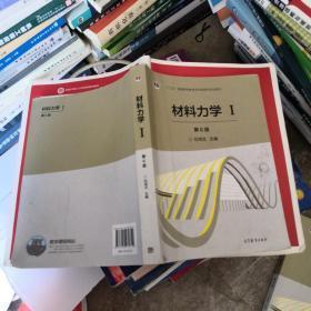 """材料力学(Ⅰ 第6版)/""""十二五""""普通高等教育本科国家级规划教材"""