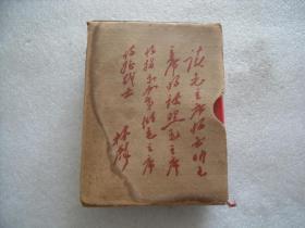 毛泽东选集 一卷本 (64开袖珍红塑皮 带盒,有毛像,林题)【192】