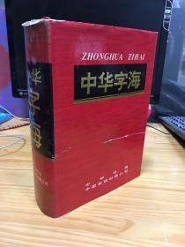 中华字海 16开精装 主要由两部分构成:一部分收自现存汉语辞书,如《说文解字》、《玉篇》、《广韵》、《集韵》、《康熙字典》、《中华大字典》等书中的全部汉字;另一部分是历人工具书失败而应该收录的字,其中有佛经难字道藏难字、 敦煌俗字、宋元明清俗字、方言字、科技新造字,以及当今还在人名和地名用字。此外,流行台湾、香港、澳门地区的俗字,方言字以及在日本、韩国、新加坡等国通行的汉字,书中也予以收录。