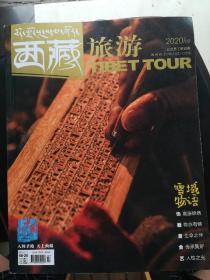 西藏旅游 2020年第2期   关键词:雪域物语