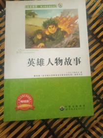 青少年必读丛书:英雄人物故事