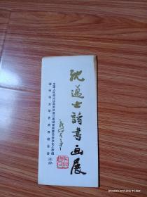宣传册:沈迈士诗书画展(费新我题字)