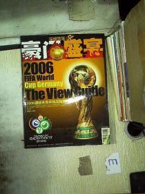 豪门盛宴 深圳青年.星期8 2006德国世界杯观战指南 ...