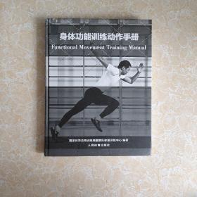 身体功能训练动作手册 品好内页没有笔记划线 正版精装16开