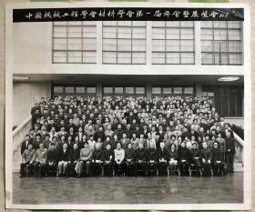 中国机械工程学会材料学会第一届年会暨展览会 大合影老照片一枚 中间人:吴仲华、徐祖耀