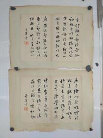 于省吾  书法册页两个 旧托 每个尺寸29x22