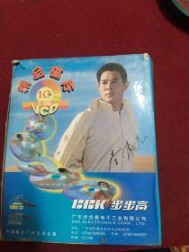 步步高10片装VCD精品碟片,有李连杰头像和签名,已试,品佳