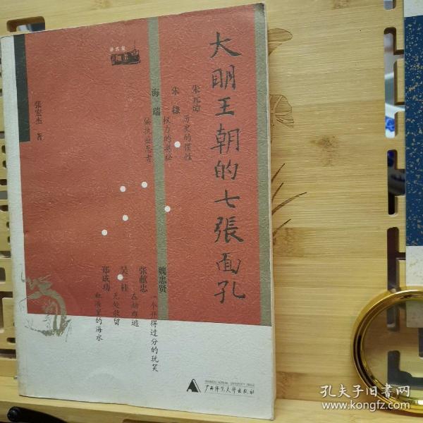 大明王朝的七张面孔