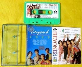 磁带              BEYOND《真的爱你》1994(绿卡)