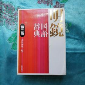 明镜国语辞典 第二版