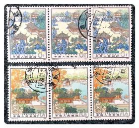 信销三连枚:T96-4 苏州园林-拙政园之2枇杷园、之4远香堂与倚玉轩~合售