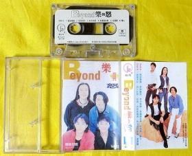 磁带              BEYOND《乐与怒》1993