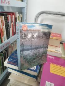 土壤学(二十一世纪教材)