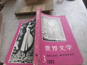 世界文学(1983年第3期)   库2