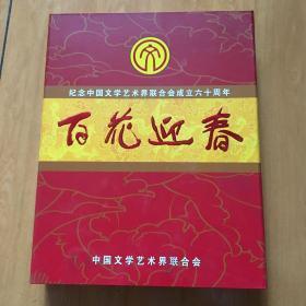 百花迎春-纪念中国文学艺术界联合会成立六十周年