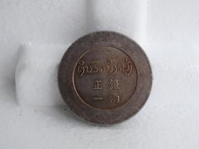 珍藏多年的老银元特价0018