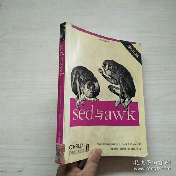 sed与awk