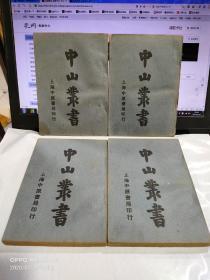 中华民国十七年 中山丛书 原函 全四册